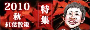 2010秋紅葉旅特集