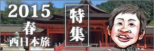 2015春・西日本旅特集