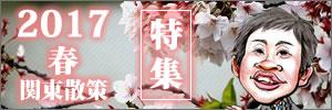 2017 春関東旅特集