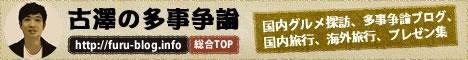 古澤ブログ総合TOP