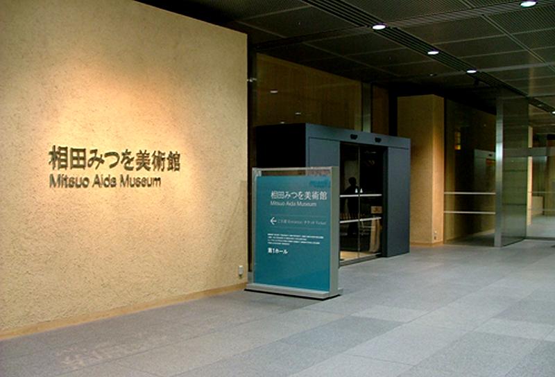 相田みつを美術館の入り口