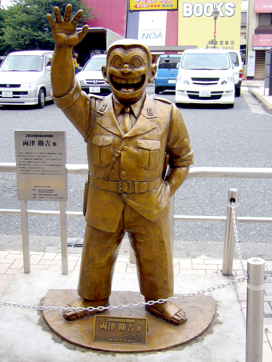 亀有駅前の「こち亀・両さん」