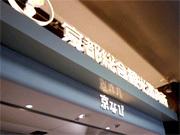京都駅前の観光案内所