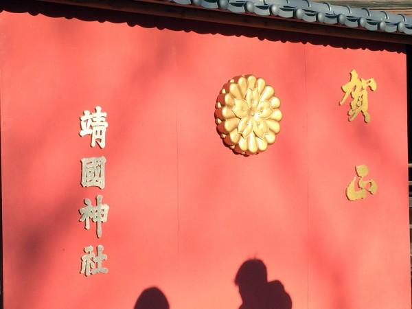 yasukuni (5)