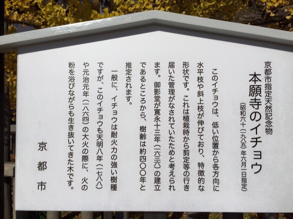 nishihonganji06