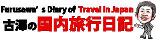 古澤の国内旅行