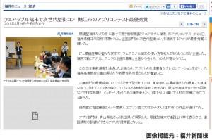 福井新聞ネット