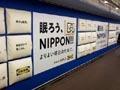 東京の地下街での枕広告
