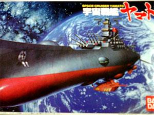 戦艦ヤマトのプラモデル箱
