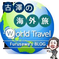 古澤の海外旅行日記