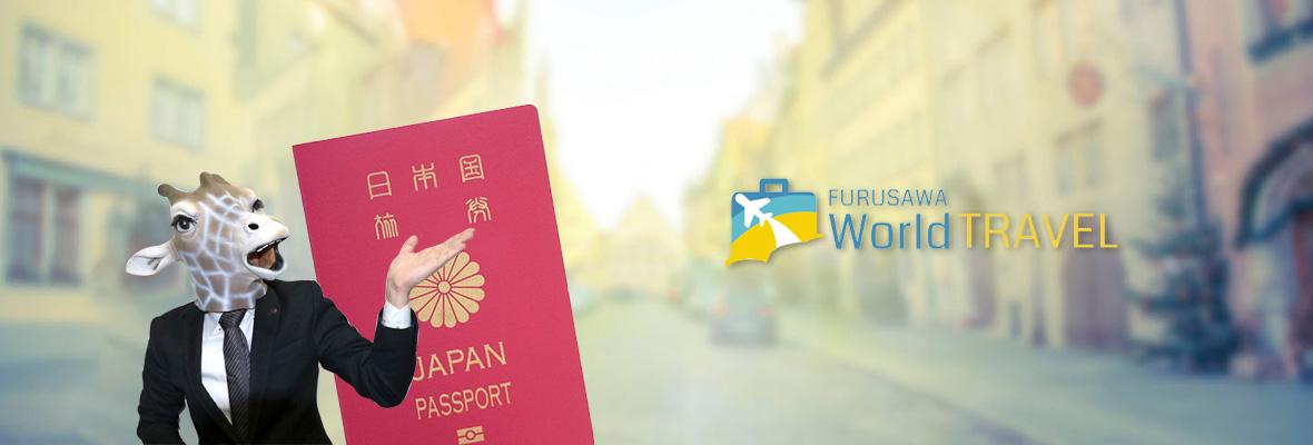 古澤の海外旅行