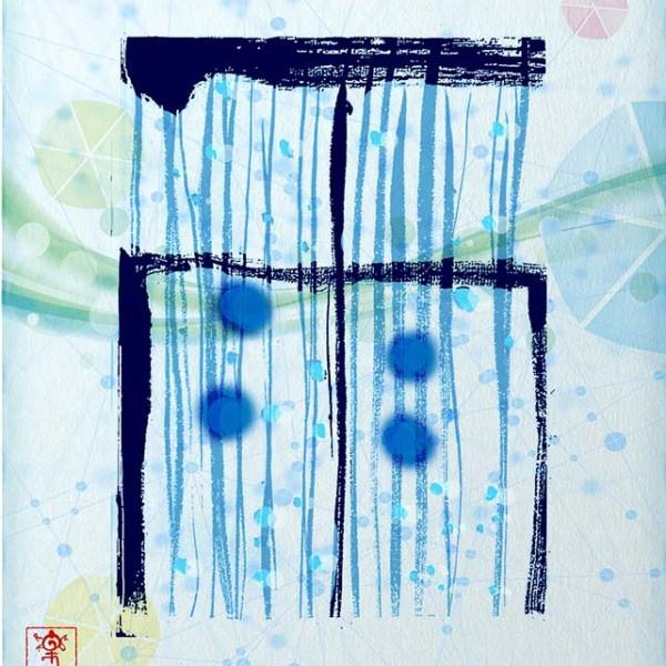 『雨』ver2