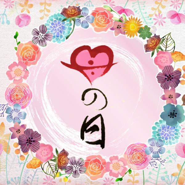 『母の日』ver2