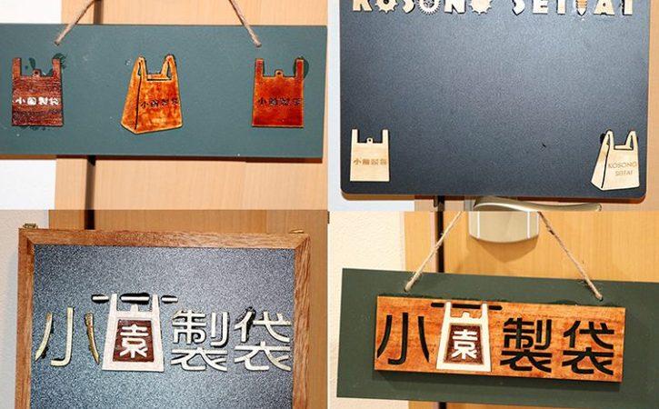 レーザーカッターで『木製看板』の制作に挑戦!