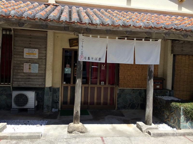 ニーランの石店舗写真