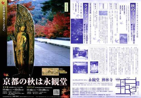 観光案内所にあったチラシ「京都の秋は永観堂」
