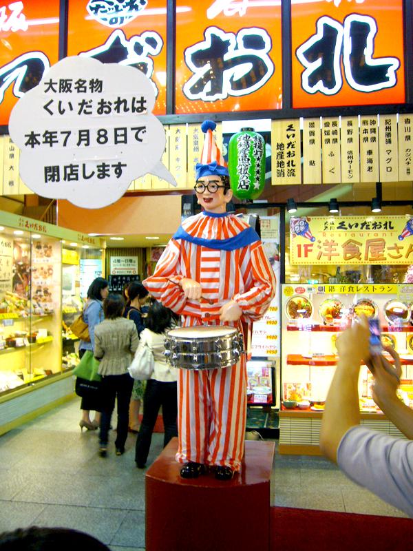 くいだおれ閉店前に、くいだおれ太郎を撮影する人が続出
