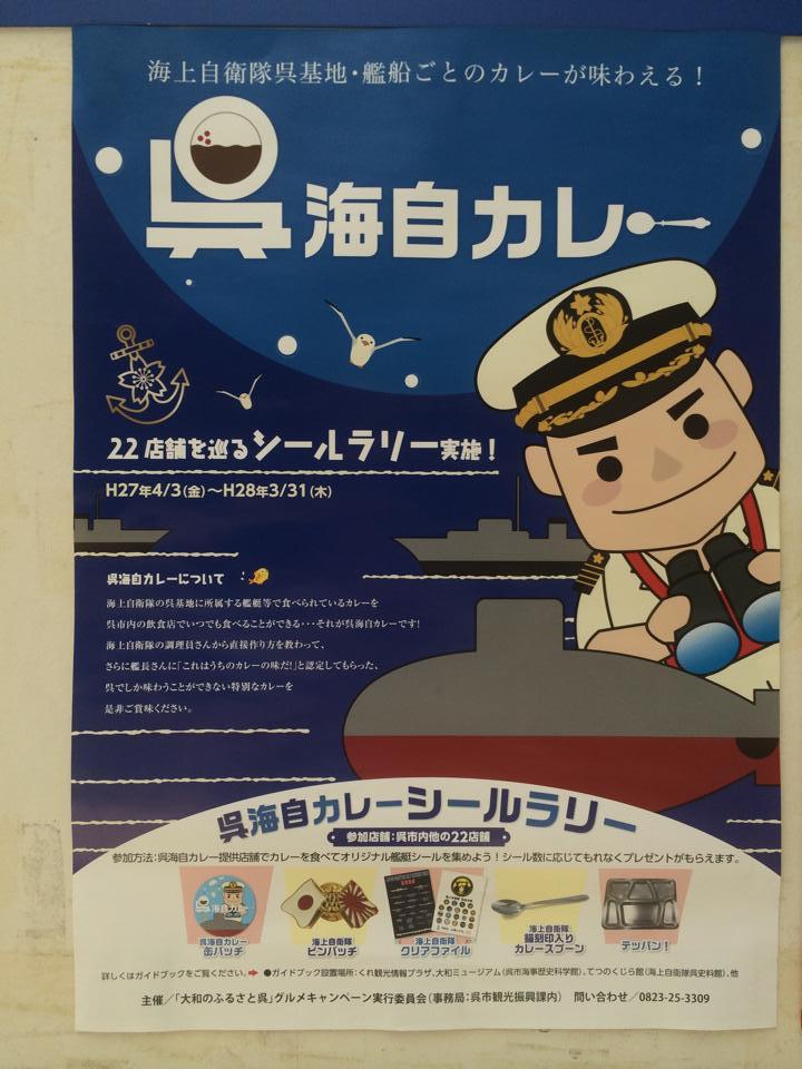 『海自カレー』のイベント