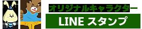 古澤のLINEスタンプ